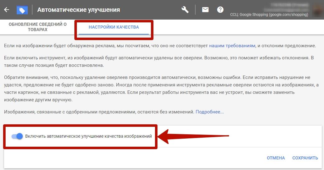 Google Merchant Center – автоматическое улучшение качества изображений