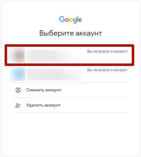 Google Merchant Center – авторизация в Google
