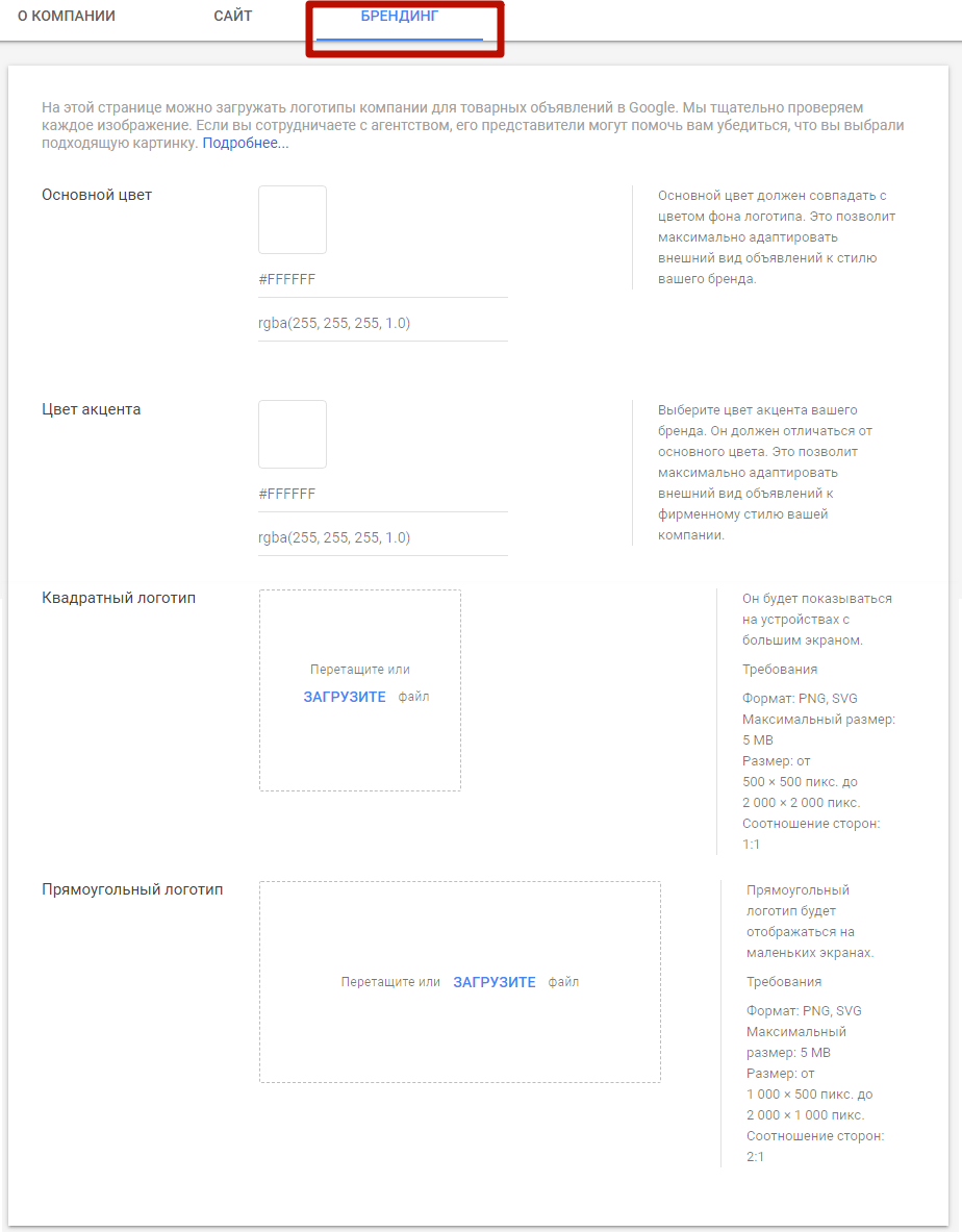 Google Merchant Center – брендинг