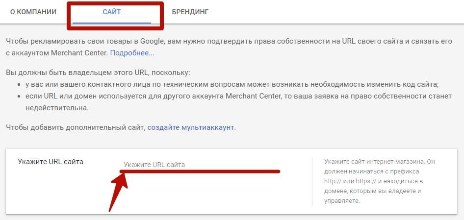Google Merchant Center – данные о сайте