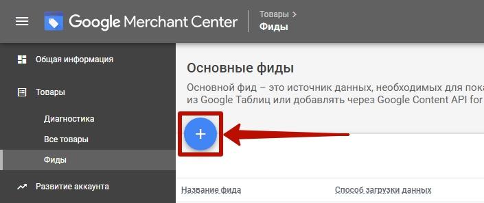 Google Merchant Center – добавление фида в Google Merchant Center