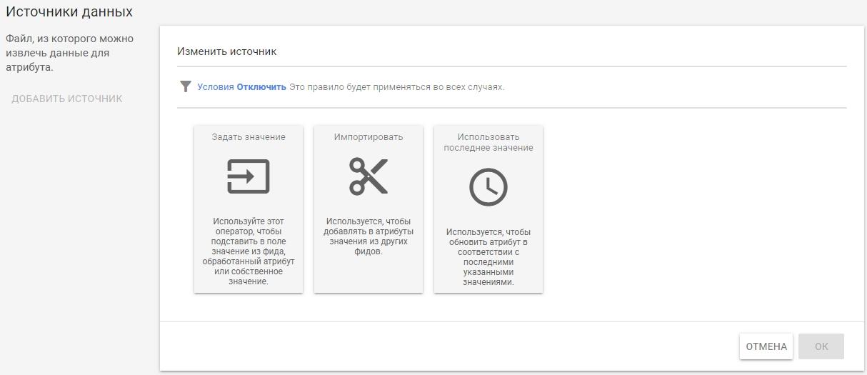Google Merchant Center – методы преобразования фида