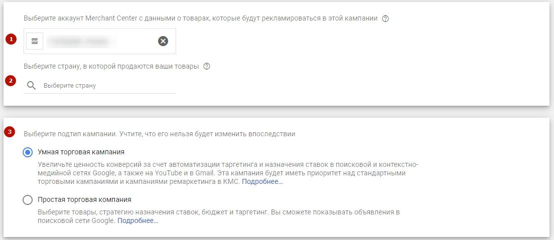 Google Merchant Center – настройки торговой кампании