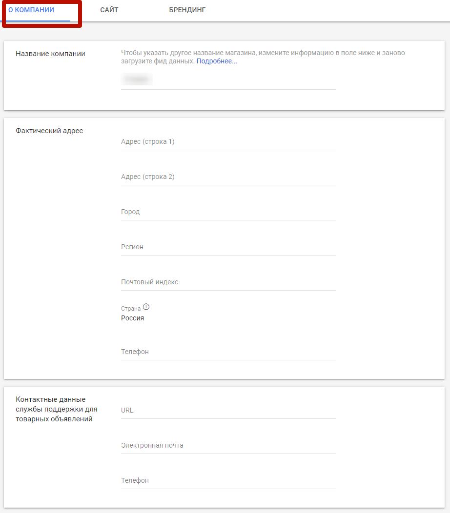 Google Merchant Center – о компании
