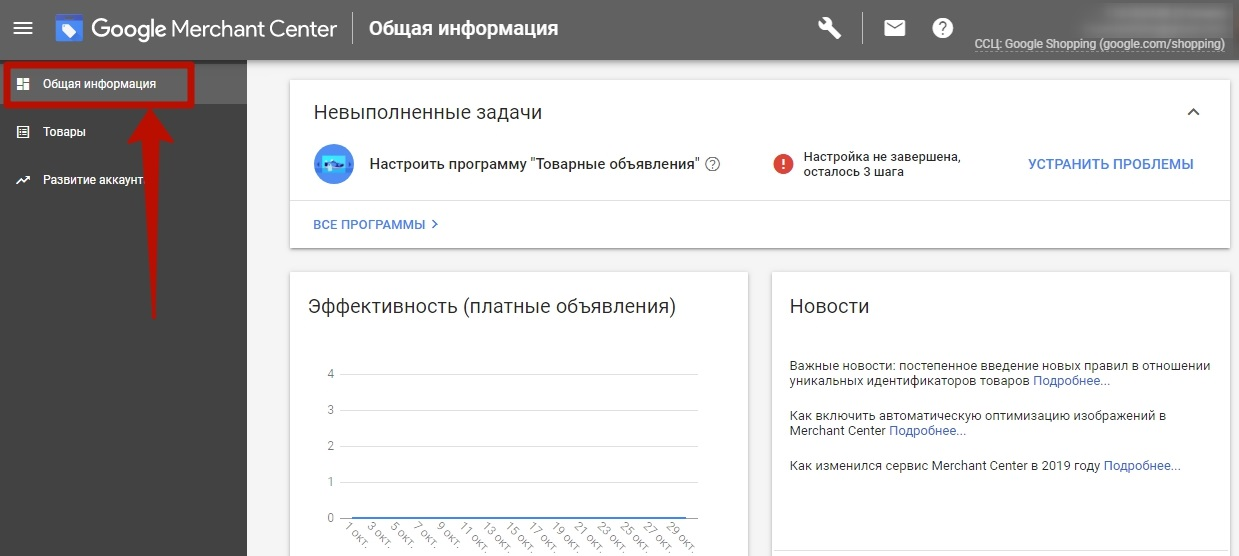 Google Merchant Center – общая информация