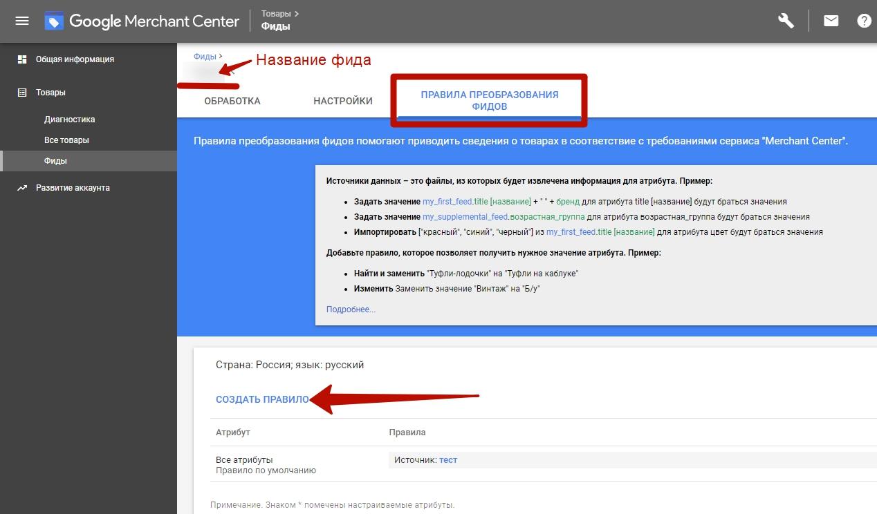 Google Merchant Center – правила преобразования фидов
