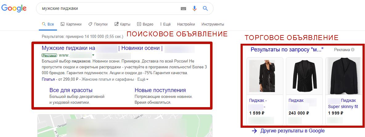 Google Merchant Center – пример поискового и товарного объявления