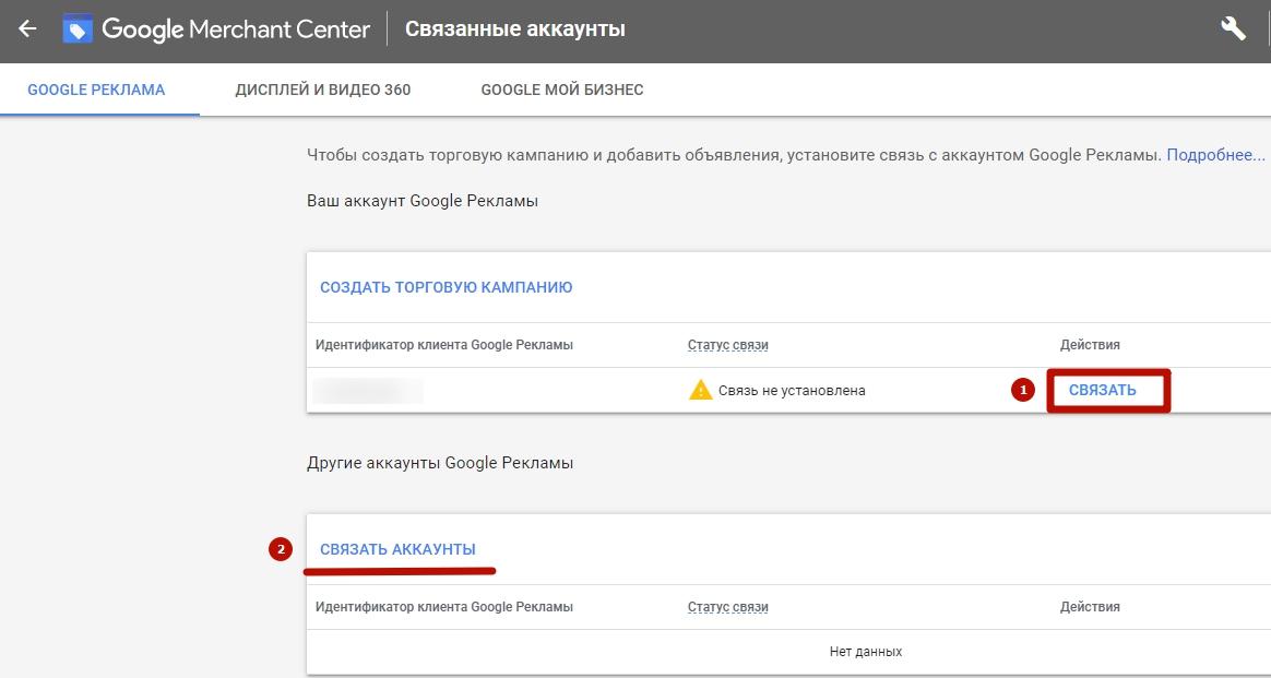 Google Merchant Center – привязка к Google Рекламе