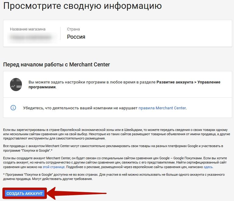 Google Merchant Center – создание аккаунта