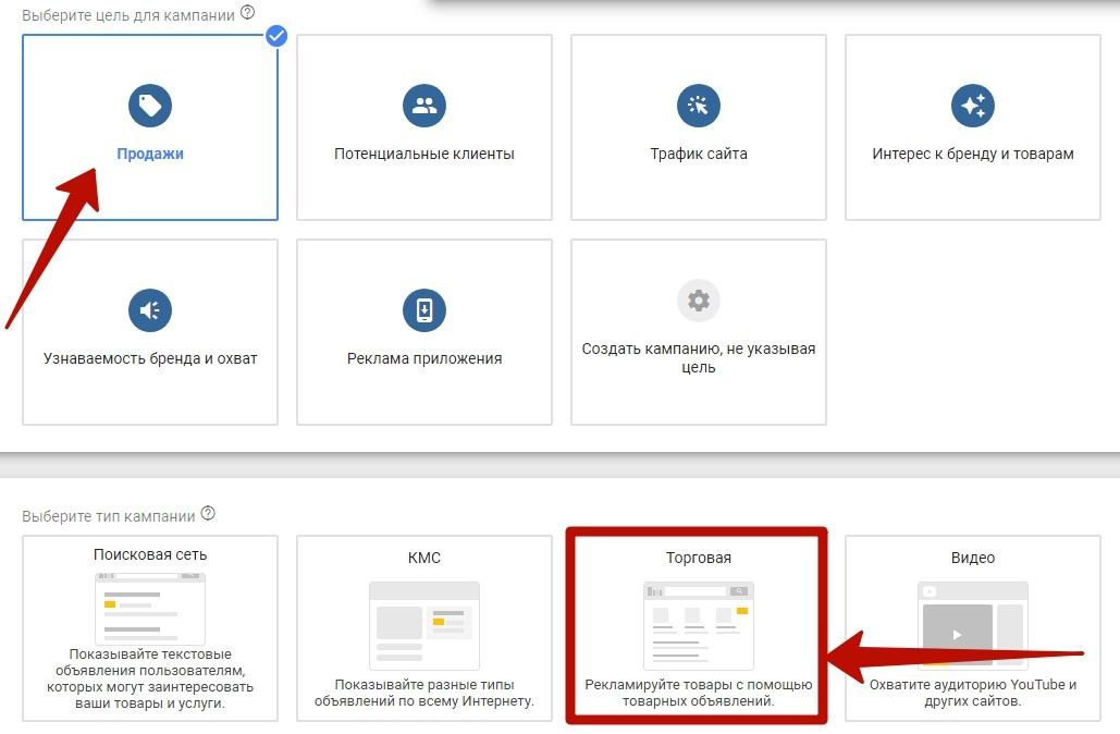 Google Merchant Center – создание торговой кампании