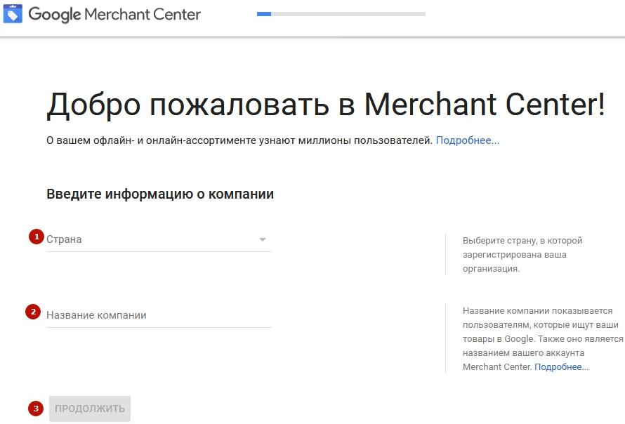Google Merchant Center – страна и компания