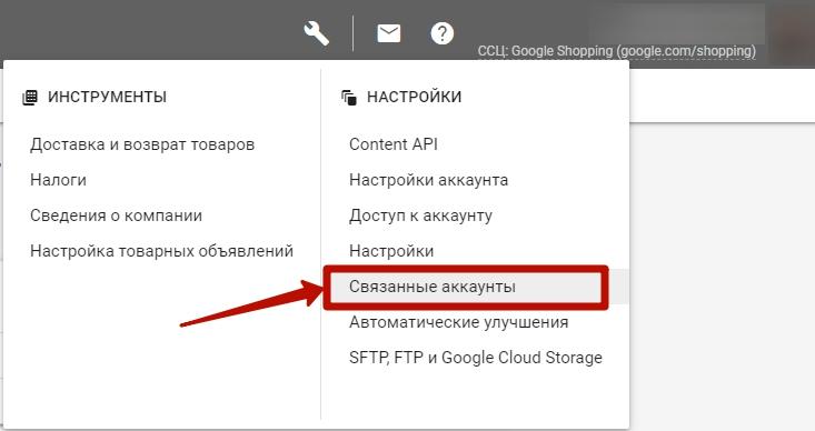 Google Merchant Center – связанные аккаунты