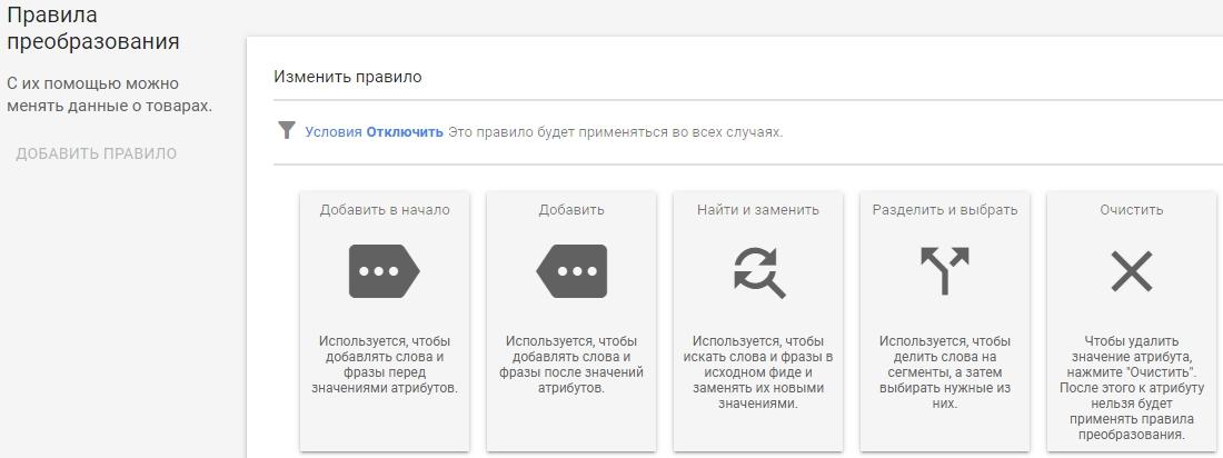 Google Merchant Center – типы правил преобразования фида