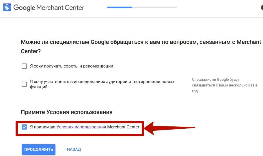 Google Merchant Center – условия использования