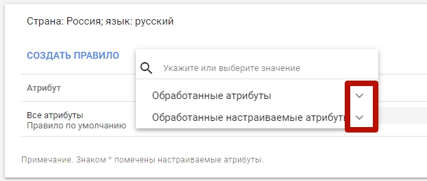 Google Merchant Center – выбор атрибута фида для преобразования