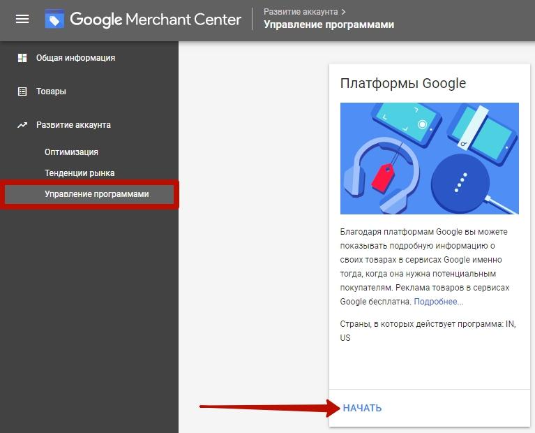 Google Merchant Center – выбор платформ для показа