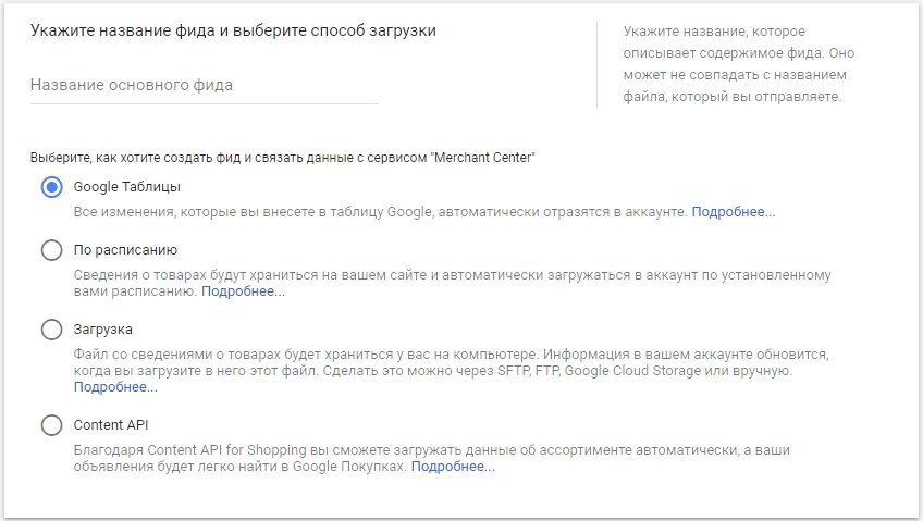 Google Merchant Center – загрузка фида в Google Merchant Center