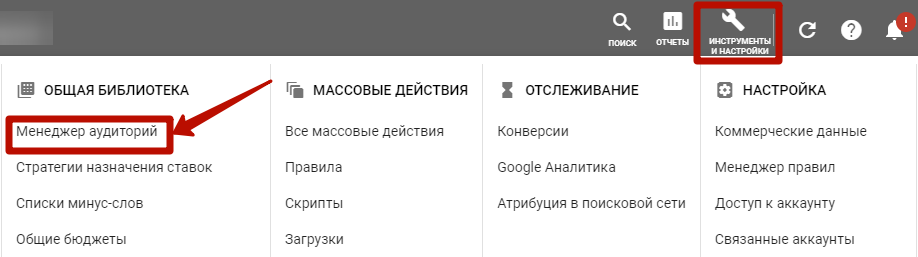 Поисковый ремаркетинг – менеджер аудиторий