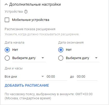 Расширения в Google Ads – дополнительные настройки дополнительной ссылки
