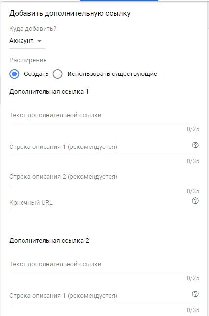 Расширения в Google Ads – параметры дополнительной ссылки