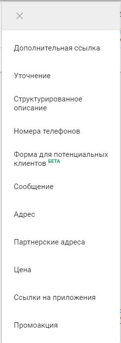 Расширения в Google Ads – список ручных расширений