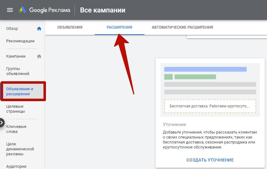 Расширения в Google Ads – вкладка создания расширений в Google Ads