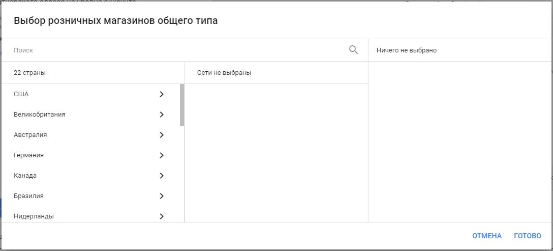 Расширения в Google Ads – выбор розничных магазинов общего типа