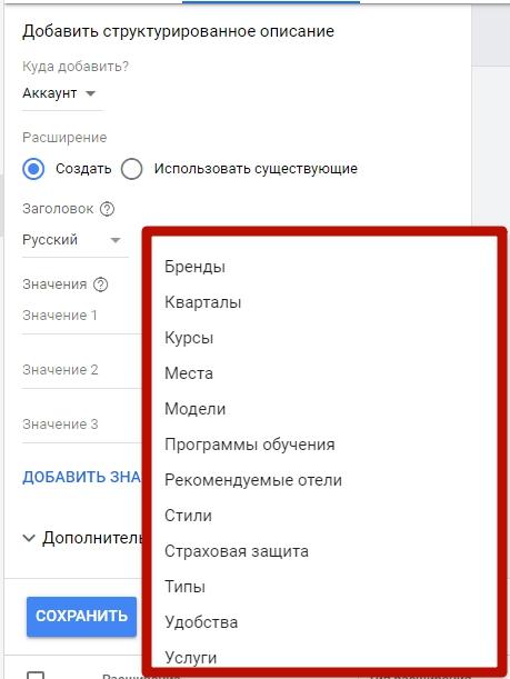 Расширения в Google Ads – заголовок для структурированного описания