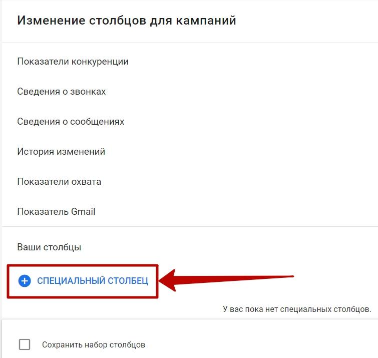 Продвинутая аналитика Google Ads – добавление специального столбца