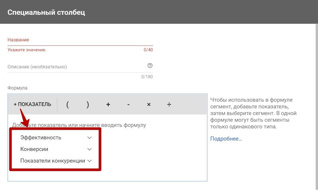 Продвинутая аналитика Google Ads – типы показателей
