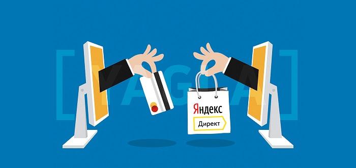 Яндекс Директ в e-commerce