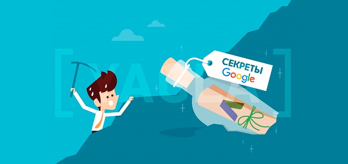 Секреты AdWords