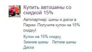 Ретаргетинг в Яндекс Директ – скидки в объявлении