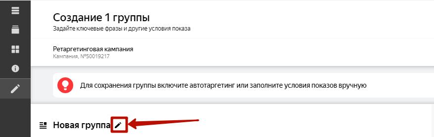 Ретаргетинг в Яндекс Директ – создание группы объявлений