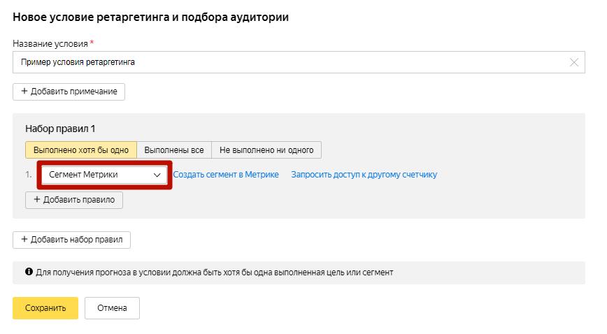 Ретаргетинг в Яндекс Директ – настройка условия ретаргетинга по сегменту