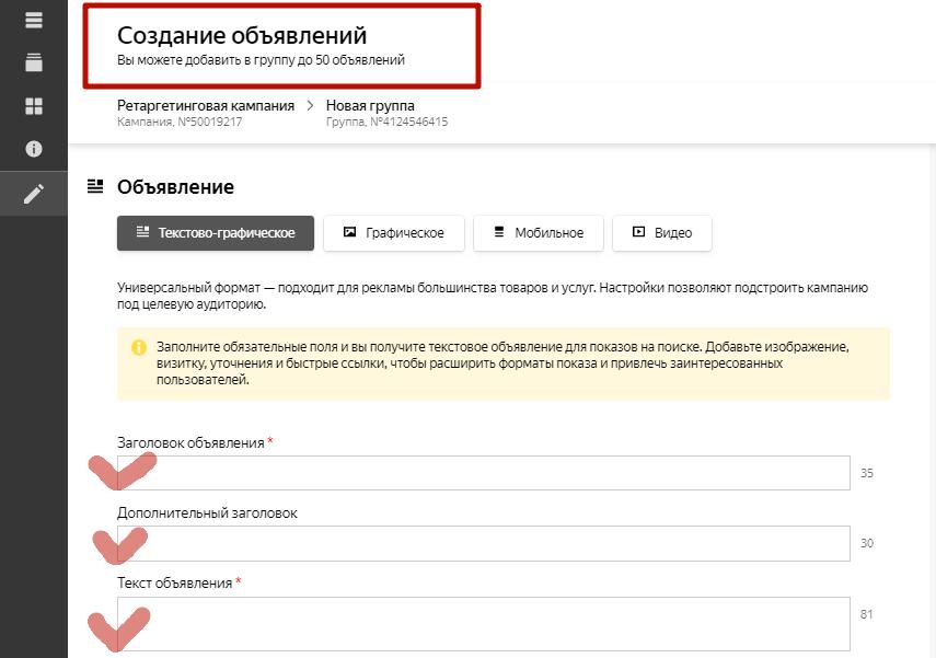 Ретаргетинг в Яндекс Директ – создание объявлений, заголовок и текст
