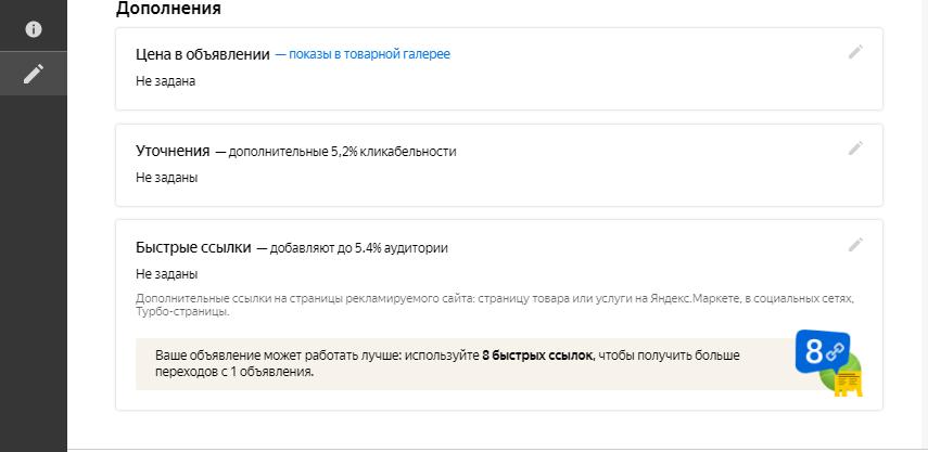 Ретаргетинг в Яндекс Директ – добавление дополнений в ретаргетинговое объявление