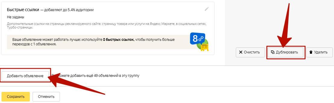 Ретаргетинг в Яндекс Директ – кнопки для добавления объявлений в группу