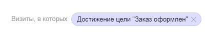 Ретаргетинг в Яндекс Директ – задание цели по визиту