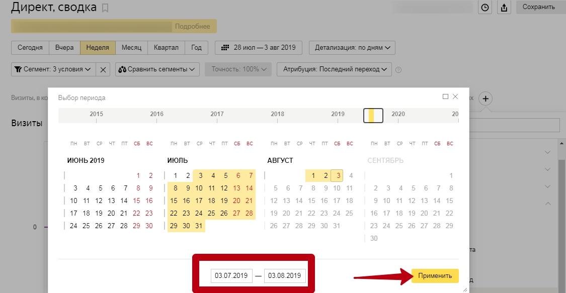 Ретаргетинг в Яндекс Директ – период статистики для формирования сегмента
