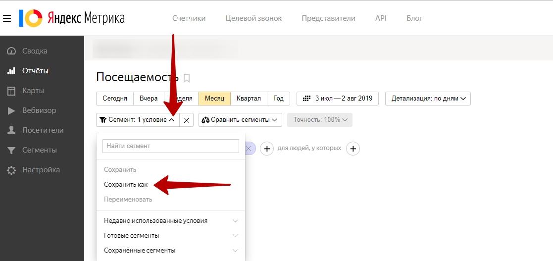 Ретаргетинг в Яндекс Директ – кнопка для сохранения сегмента