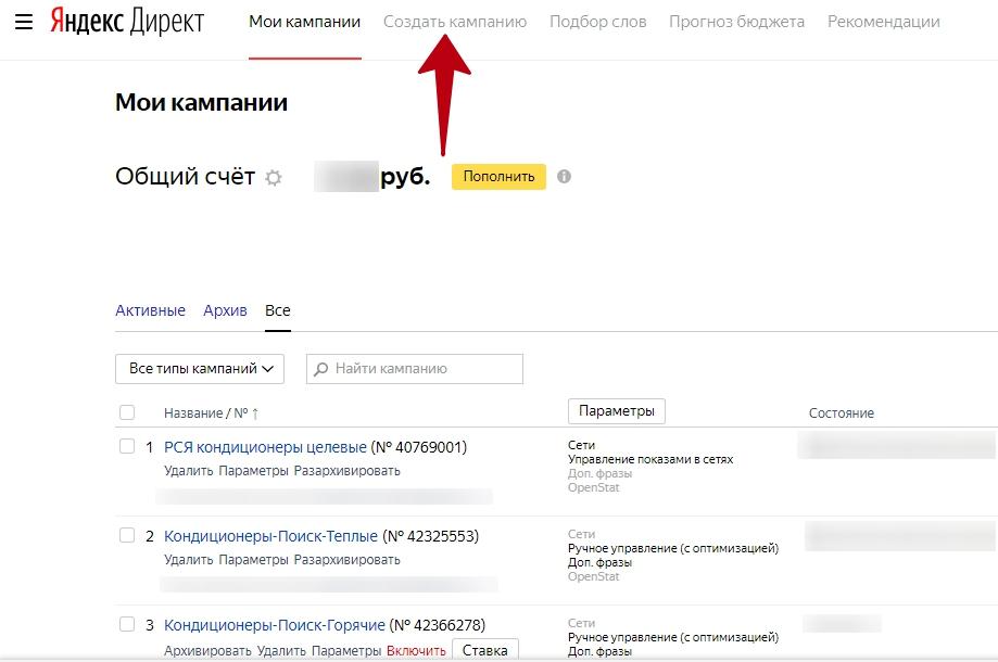 Ретаргетинг в Яндекс Директ – создание кампании