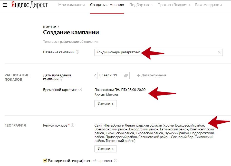 Ретаргетинг в Яндекс Директ – название, время, география