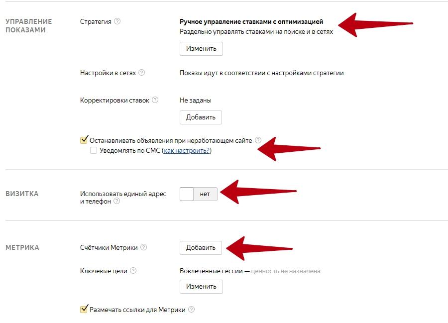 Ретаргетинг в Яндекс Директ – стратегия, визитка, счетчик Метрики