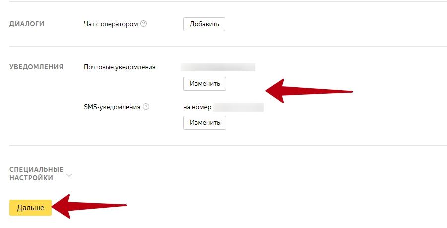 Ретаргетинг в Яндекс Директ – настройка уведомлений