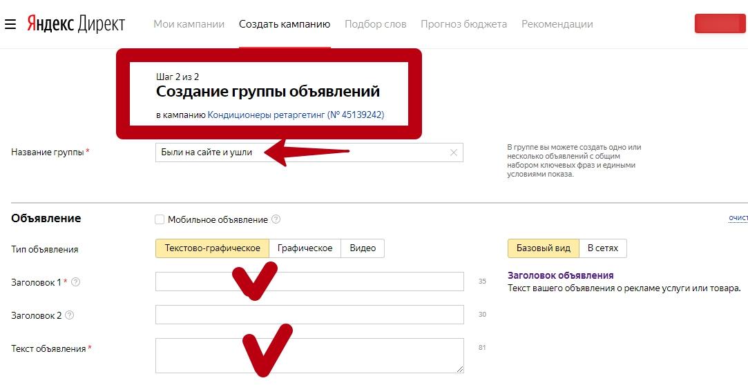 Ретаргетинг в Яндекс Директ – создание первого объявления в группе