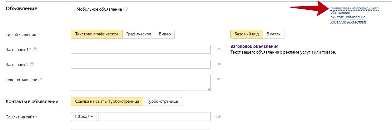 Ретаргетинг в Яндекс Директ – заполнение следующих объявлений группы