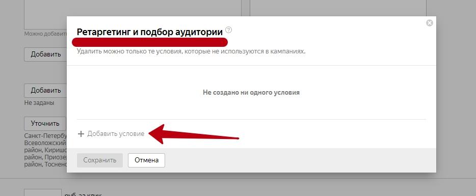 Ретаргетинг в Яндекс Директ – добавление условия подбора