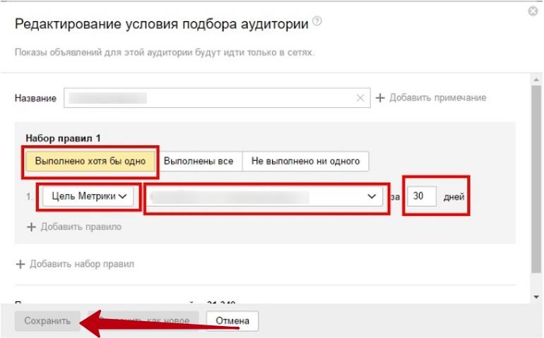 Ретаргетинг в Яндекс Директ – редактирование условия подбора аудитории, цель