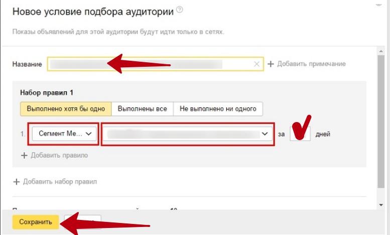 Ретаргетинг в Яндекс Директ – редактирование условия подбора аудитории, сегмент